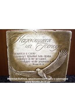 """Барельеф настенный гипсовый """"Надеющиеся на Господа"""" (ОРИГИНАЛ)"""