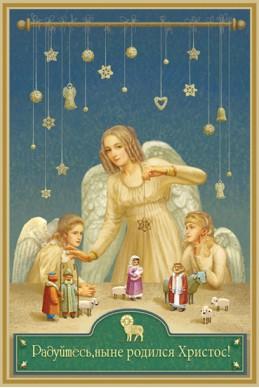 Христианская картина: Радуйтесь, ныне родился Христос!