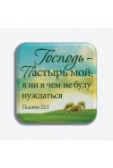 """Христианский магнит покрытый смолой """"Господь - Пастырь мой; я ни в чем не буду нуждаться"""""""