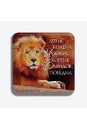 """Христианский магнит покрытый смолой """"Лев от колена Иудина, корень Давидов, победил"""""""