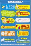 """Набор глянцевых бумажных наклеек """"Вы - свет мира"""" (8 штук, формат листа А-5)"""