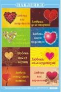 """Набор глянцевых бумажных наклеек """"Любовь никогда не перестает"""" (8 штук, формат листа А-5)"""