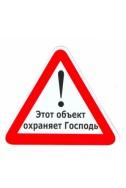 """Знак большой """" Этот объект охраняет Господь, наружный"""""""