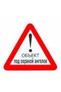 """Знак большой """"Объект под охраной ангелов"""", внутренний"""