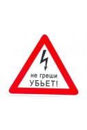 """Знак средний """"Не греши - убьет!"""", внутренний"""