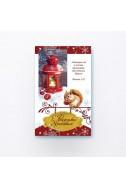 """Рождественская открытка """"С Рождеством Христовым! ...благодать же истина произошли..."""""""