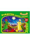"""Пазл """"Рождество: волхвы с Востока"""", 200х148 мм, 80 кусочков"""