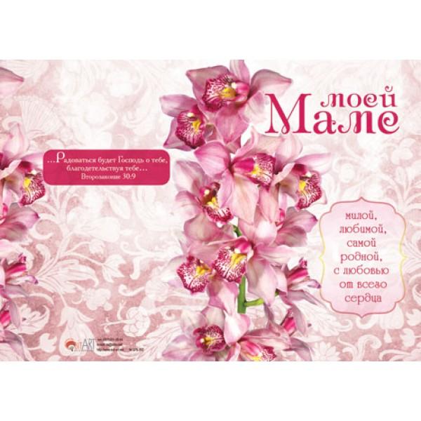 Христианские открытки для мамы 74