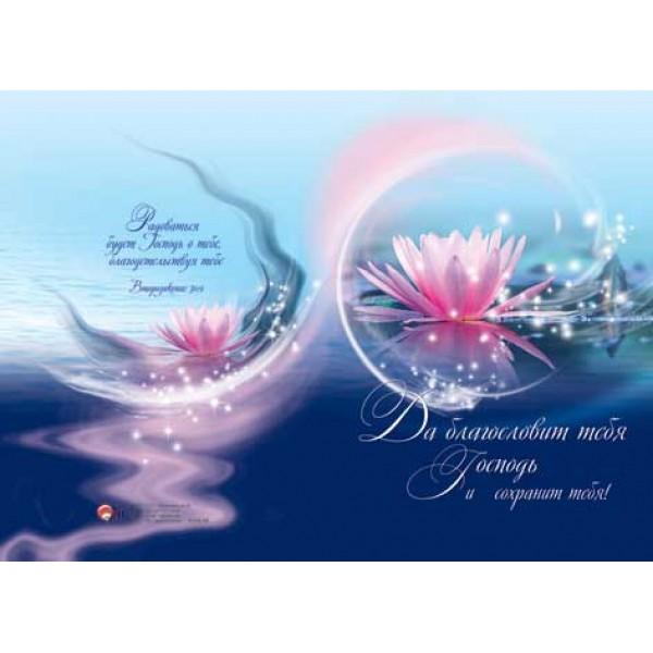 Благословений тебе открытка