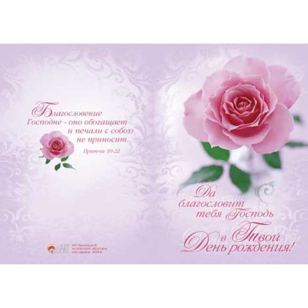 Ирина с днём рождения открытки христианские