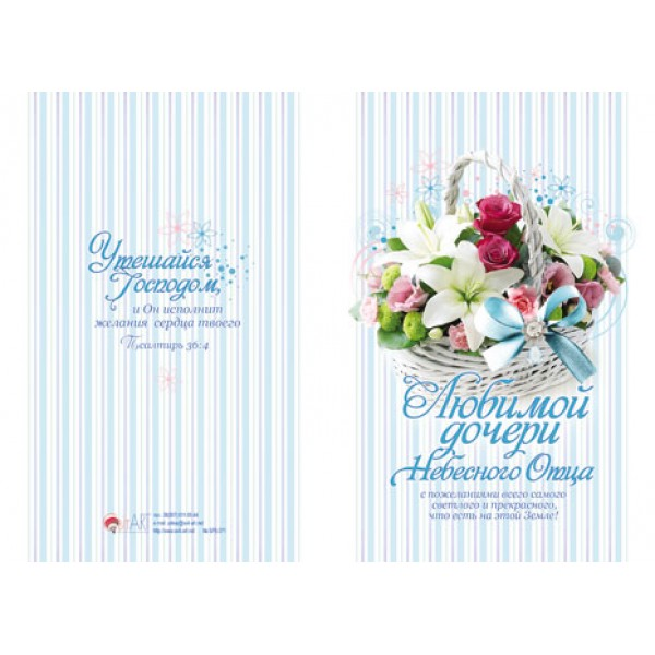 Православное поздравление с днем рождения для дочери от мамы 155