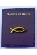 Значок на цанге «Рыбка», цвет золото