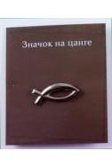 Значок на цанге «Рыбка», цвет серебро