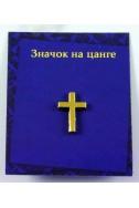 Значок на цанге «Крест», цвет золото