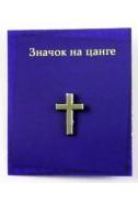 Значок на цанге «Крест», цвет серебро